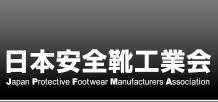 日本安全靴工業会