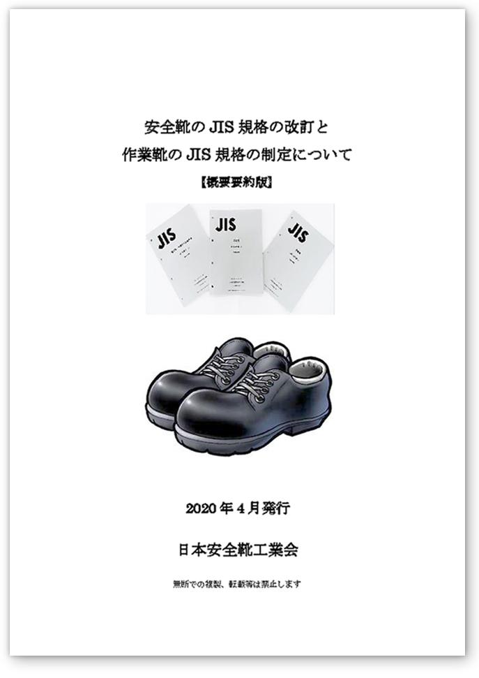 規格 安全 靴